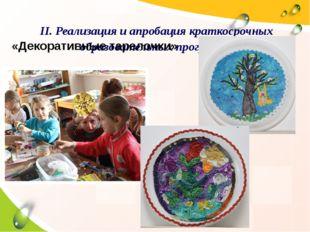 II. Реализация и апробация краткосрочных образовательных программ «Декоратив