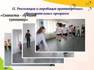II. Реализация и апробация краткосрочных образовательных программ «Скакалка
