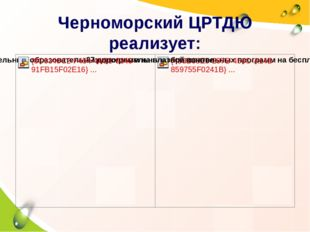 Черноморский ЦРТДЮ реализует:
