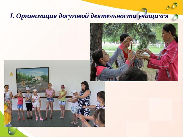 I. Организация досуговой деятельности учащихся