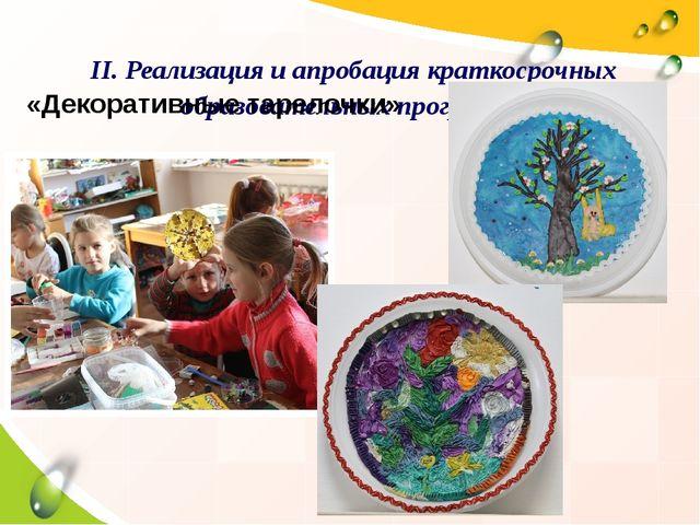 II. Реализация и апробация краткосрочных образовательных программ «Декоратив...