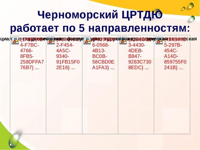 Черноморский ЦРТДЮ работает по 5 направленностям: