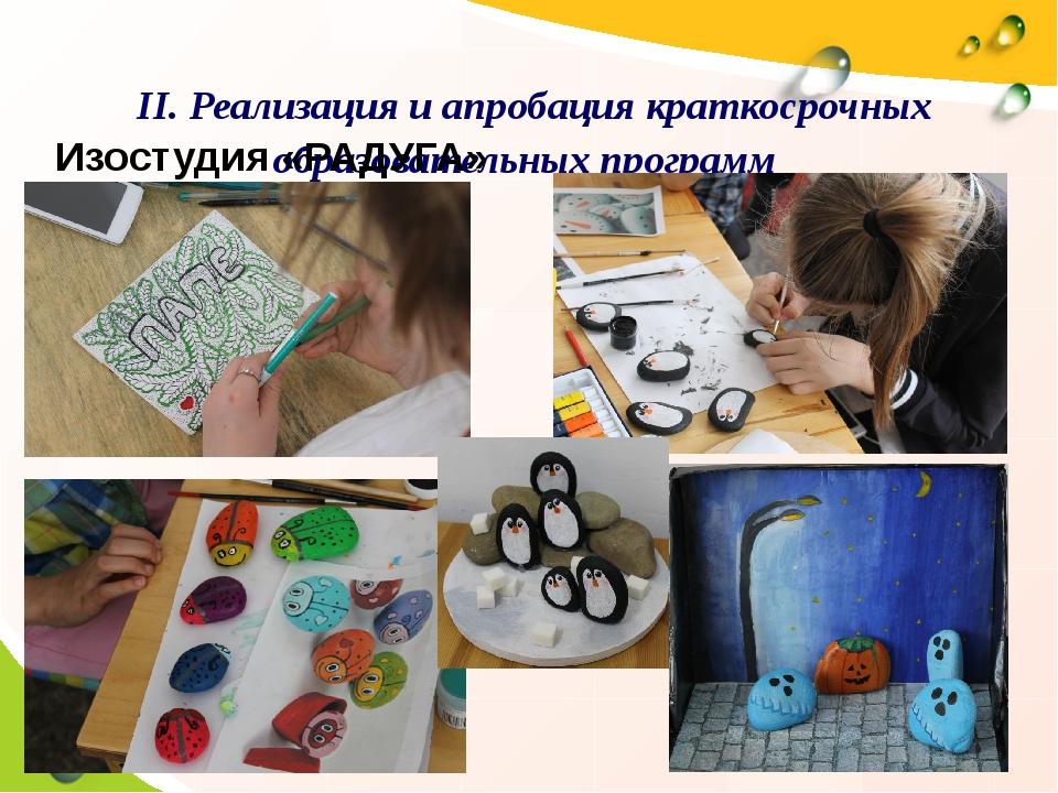 II. Реализация и апробация краткосрочных образовательных программ Изостудия...