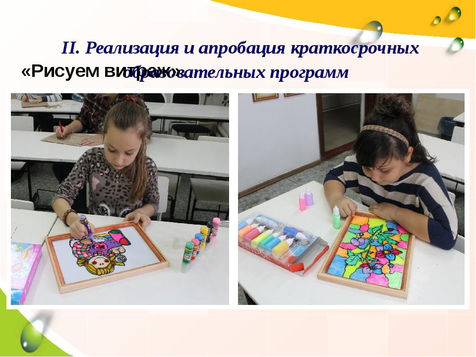 II. Реализация и апробация краткосрочных образовательных программ «Рисуем ви...