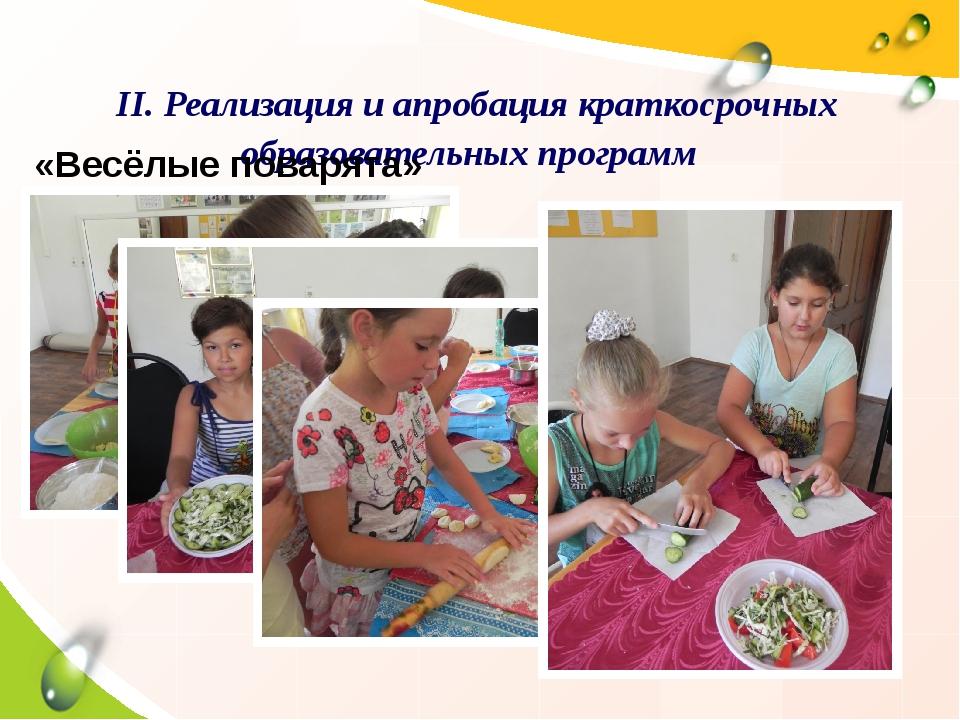 II. Реализация и апробация краткосрочных образовательных программ «Весёлые п...