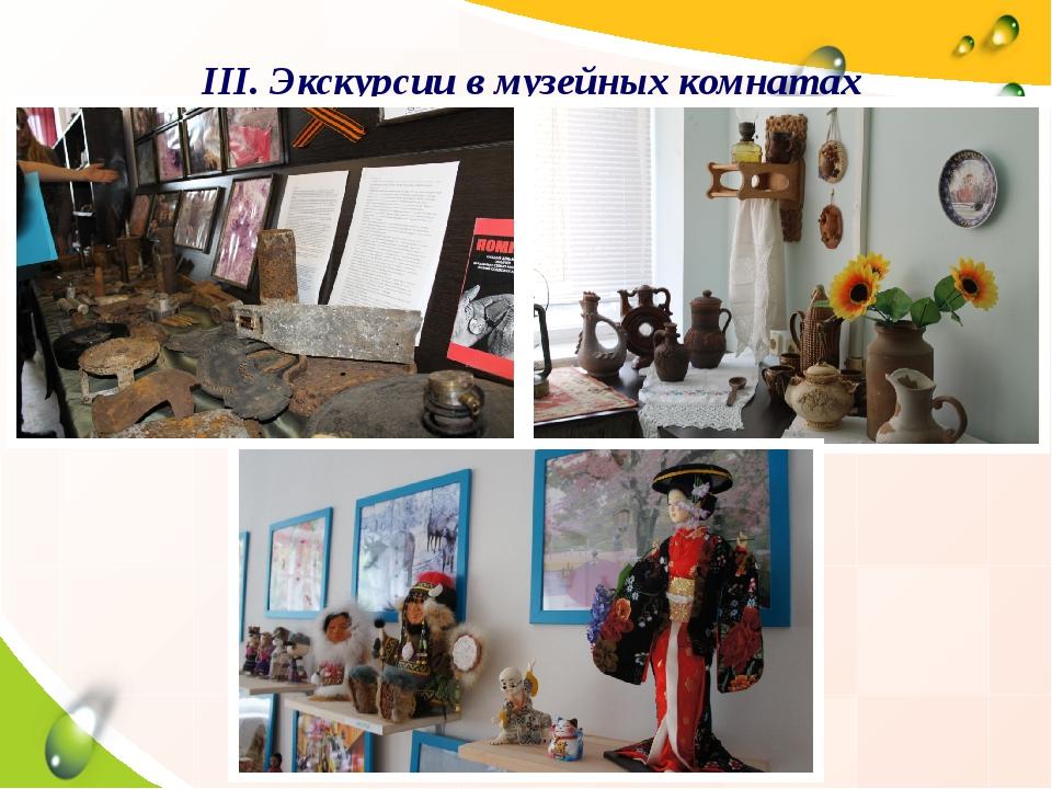 III. Экскурсии в музейных комнатах