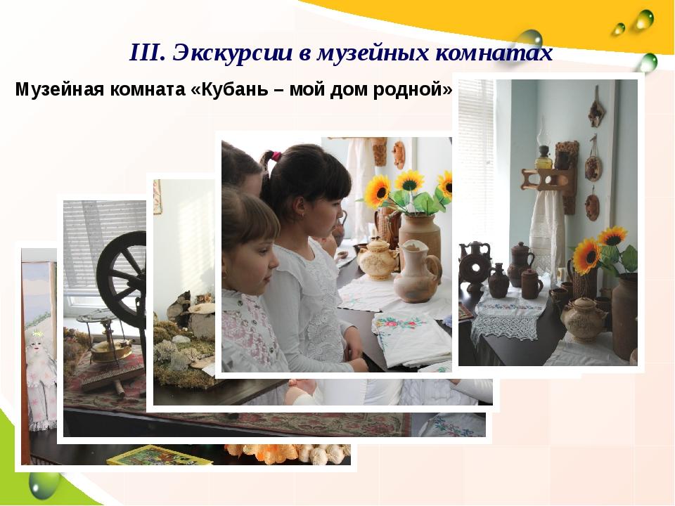 III. Экскурсии в музейных комнатах Музейная комната «Кубань – мой дом родной»