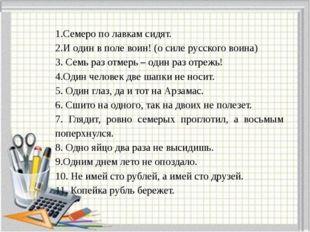 Математическая викторина «Ответь на вопрос». 4.Книга в переплете стоит 220 ру