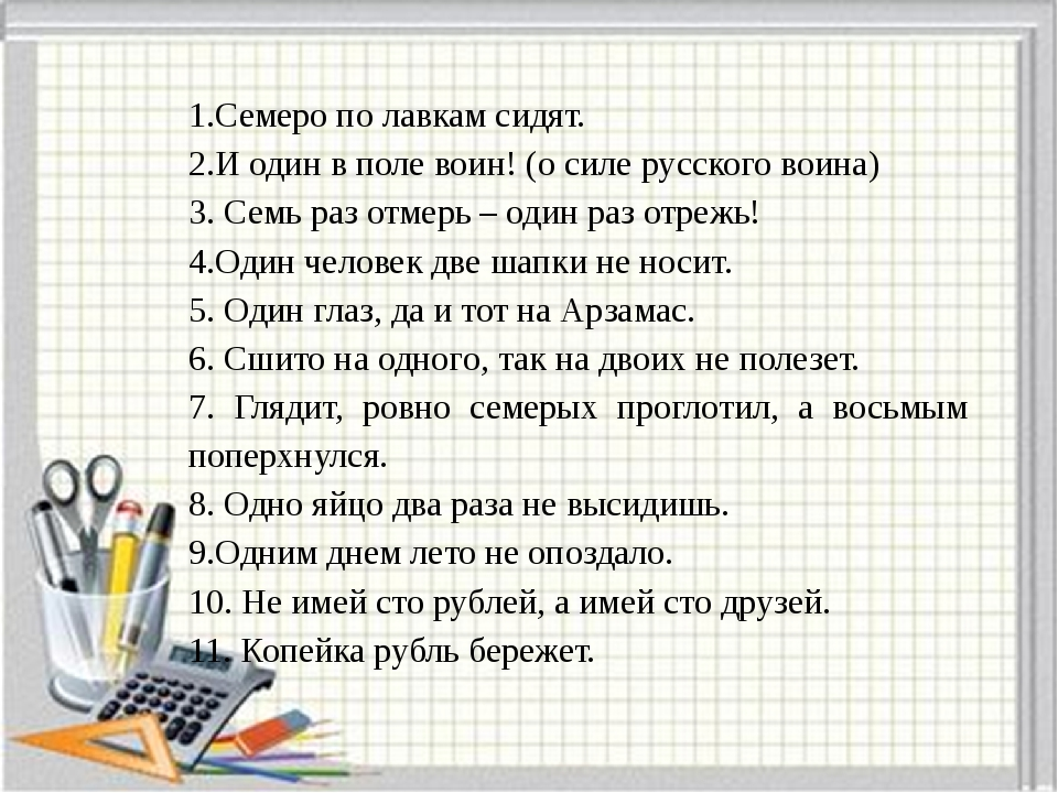 Математическая викторина «Ответь на вопрос». 4.Книга в переплете стоит 220 ру...