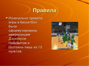 Правила Изначально правила игры в баскетбол были сформулированы американцем Д