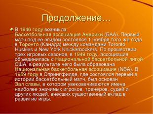 Продолжение… В 1946 году возникла Баскетбольная ассоциация Америки (БAA). Пер