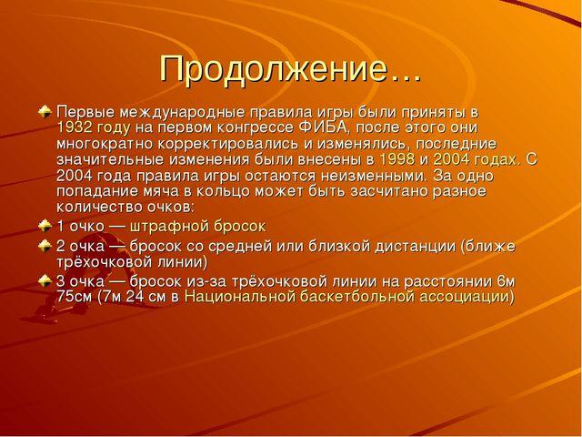 Продолжение… Первые международные правила игры были приняты в 1932 году на пе...