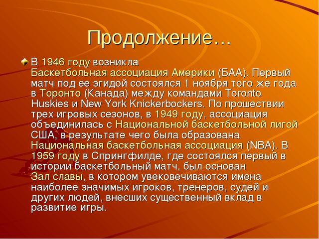 Продолжение… В 1946 году возникла Баскетбольная ассоциация Америки (БAA). Пер...