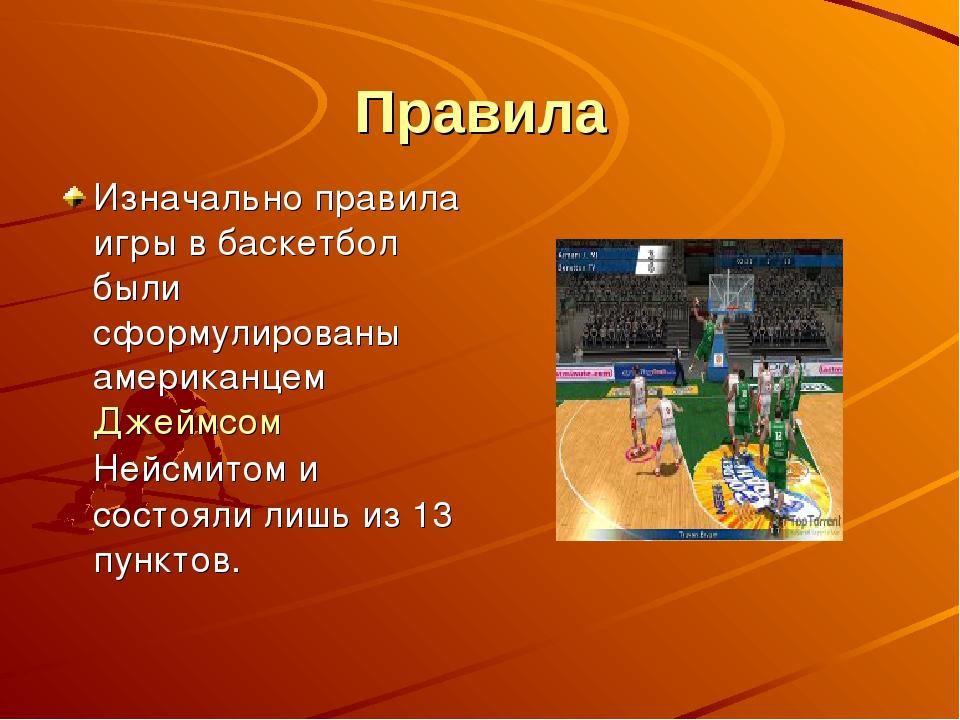 Правила Изначально правила игры в баскетбол были сформулированы американцем Д...