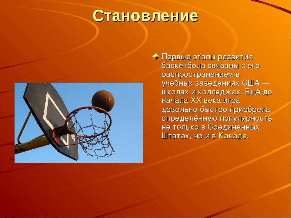 Становление Первые этапы развития баскетбола связаны с его распространением в...