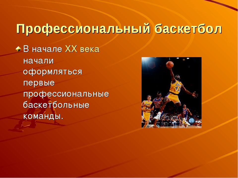 Профессиональный баскетбол В начале XX века начали оформляться первые професс...