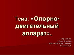Подготовила учитель биологии МАОУ СОШ № 29 г. Липецка Гвоздева Н.В. Тема: «Оп