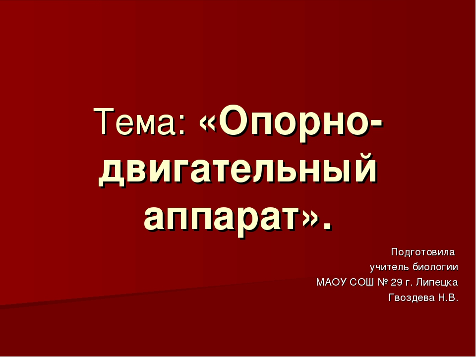 Подготовила учитель биологии МАОУ СОШ № 29 г. Липецка Гвоздева Н.В. Тема: «Оп...