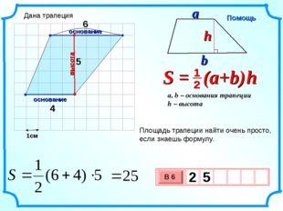 1см 4 5 Площадь трапеции найти очень просто, если знаешь формулу. высота осно