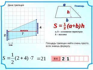 1см 4 7 Площадь трапеции найти очень просто, если знаешь формулу. высота осно