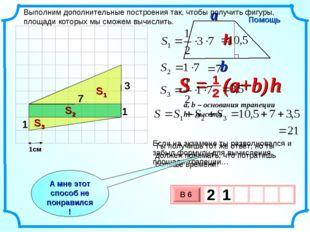 1см Если на экзамене ты разволновался и забыл формулу для вычисления площади