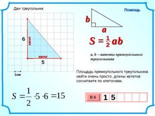 1см 5 6 Площадь прямоугольного треугольника найти очень просто, длины катетов