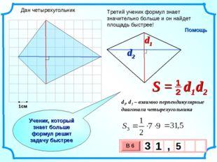 1см Третий ученик формул знает значительно больше и он найдет площадь быстрее