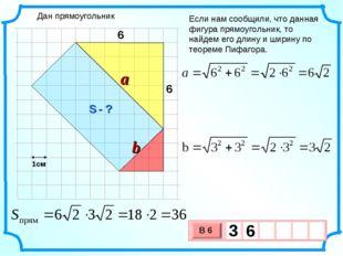 Если нам сообщили, что данная фигура прямоугольник, то найдем его длину и шир