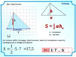1см 5 Не сложно найти площадь треугольника, зная его основание и высоту, пров
