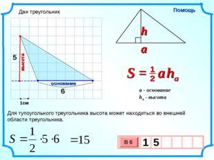 1см основание высота Для тупоугольного треугольника высота может находиться в