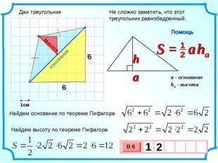 1см Не сложно заметить, что этот треугольник равнобедренный. Найдем основание
