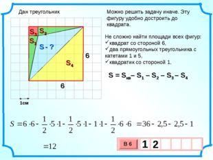 1см Можно решить задачу иначе. Эту фигуру удобно достроить до квадрата. Не сл