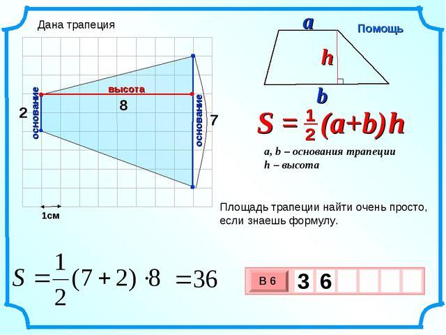 1см 7 8 Площадь трапеции найти очень просто, если знаешь формулу. высота осно...