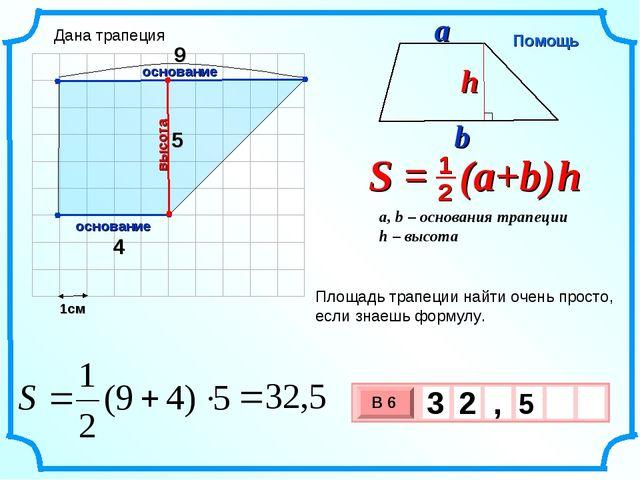 1см 4 5 Площадь трапеции найти очень просто, если знаешь формулу. высота осно...