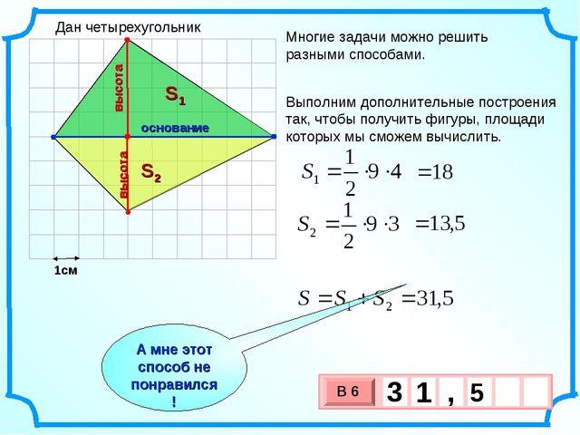 1см Многие задачи можно решить разными способами. S1 S2 Выполним дополнительн...