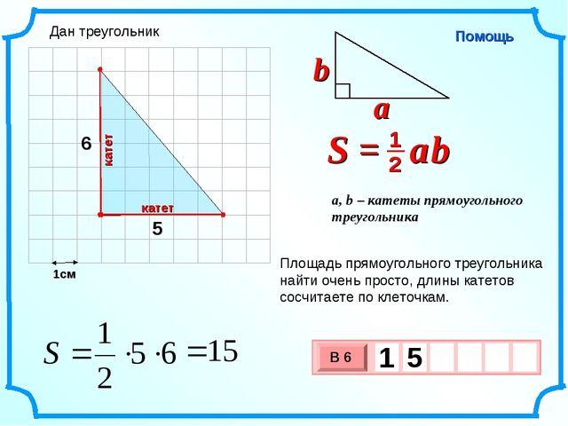 1см 5 6 Площадь прямоугольного треугольника найти очень просто, длины катетов...