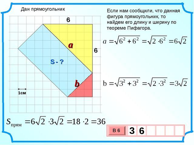 Если нам сообщили, что данная фигура прямоугольник, то найдем его длину и шир...