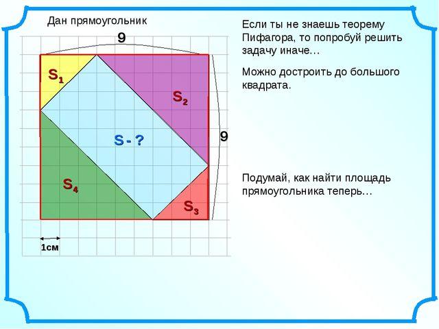 Если ты не знаешь теорему Пифагора, то попробуй решить задачу иначе… Дан прям...