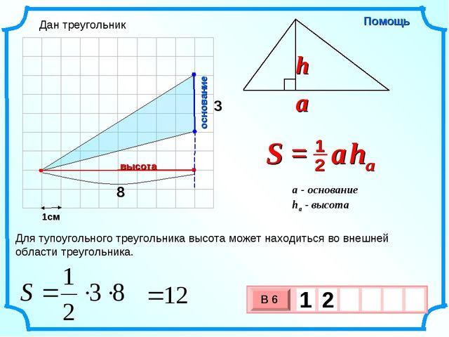 1см 3 основание высота Для тупоугольного треугольника высота может находиться...