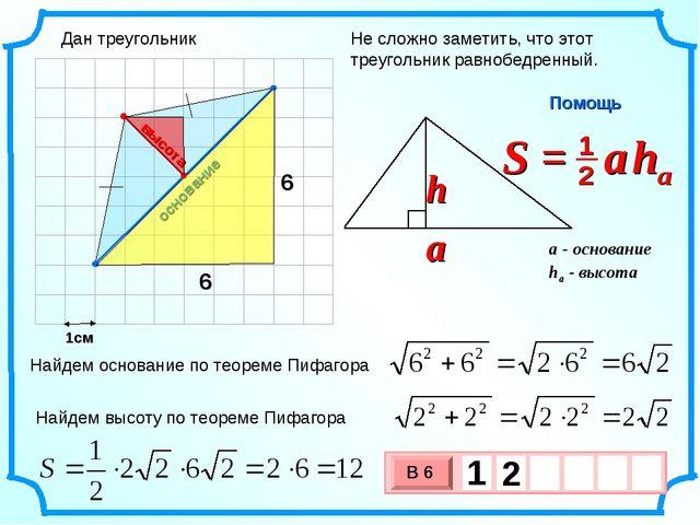 1см Не сложно заметить, что этот треугольник равнобедренный. Найдем основание...