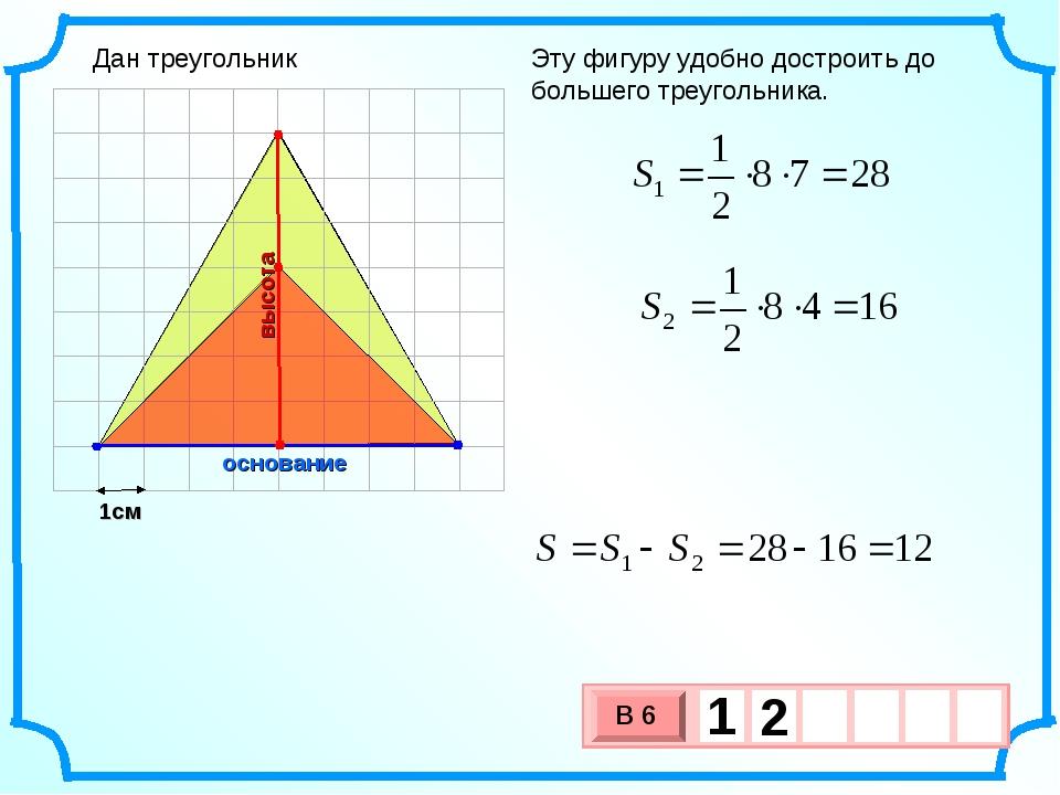 1см Эту фигуру удобно достроить до большего треугольника. основание высота Да...