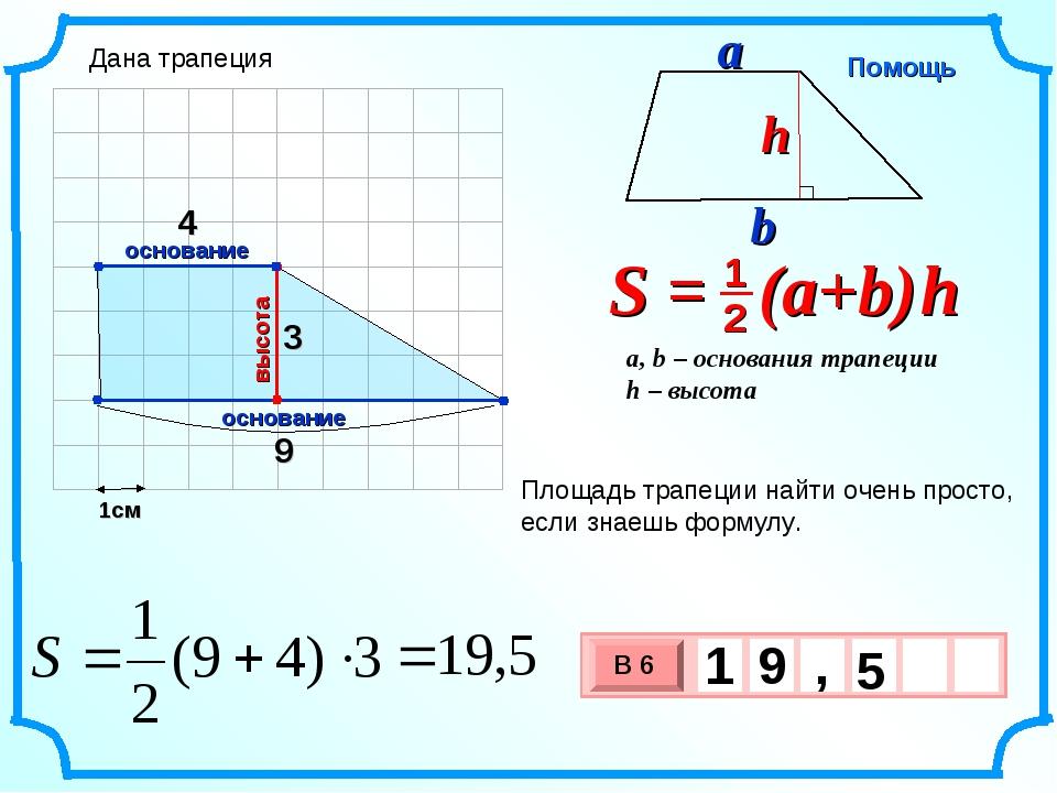 1см 9 3 Площадь трапеции найти очень просто, если знаешь формулу. высота осно...