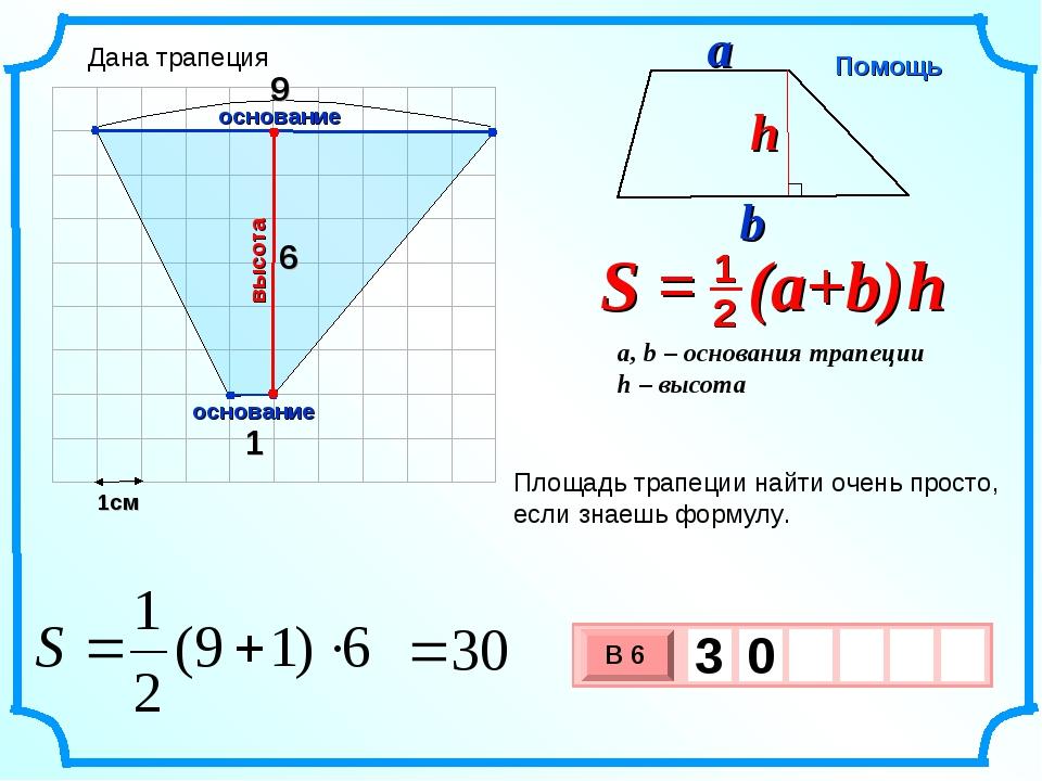 1см 1 6 Площадь трапеции найти очень просто, если знаешь формулу. высота осно...