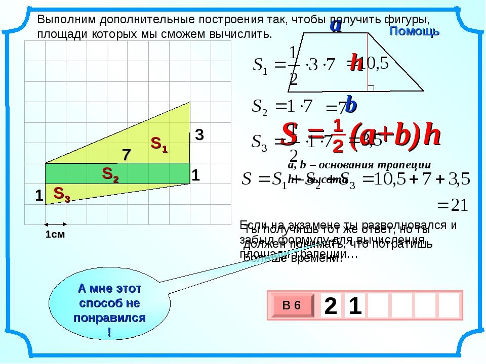 1см Если на экзамене ты разволновался и забыл формулу для вычисления площади...