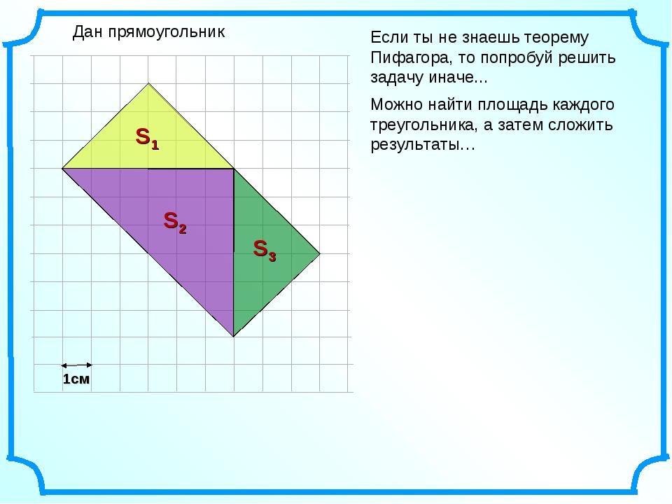 Если ты не знаешь теорему Пифагора, то попробуй решить задачу иначе... Дан пр...