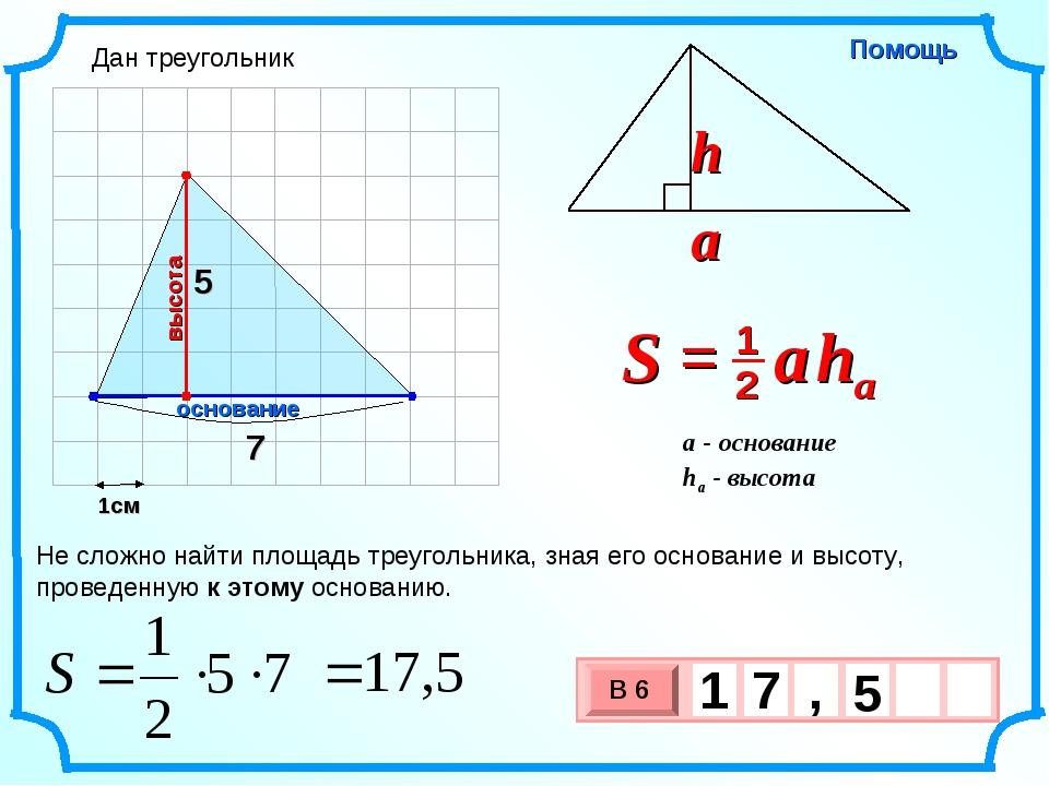 1см 5 Не сложно найти площадь треугольника, зная его основание и высоту, пров...