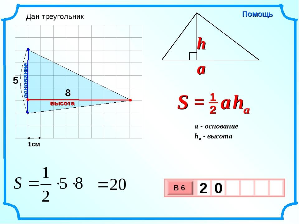 1см 8 основание высота Дан треугольник