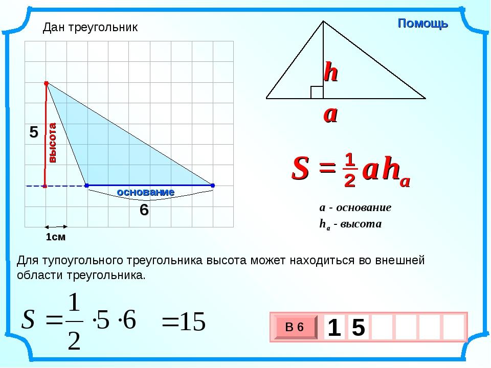 1см основание высота Для тупоугольного треугольника высота может находиться в...