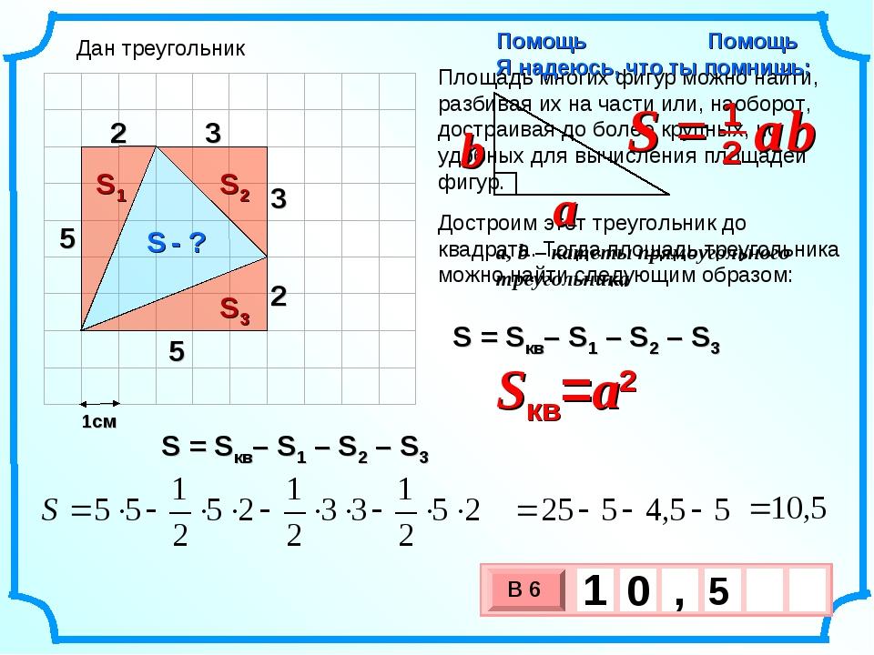 1см S - ? S = Sкв– S1 – S2 – S3 Дан треугольник