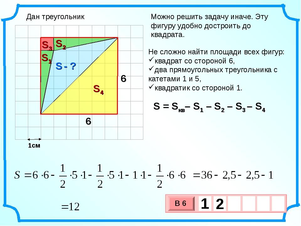 1см Можно решить задачу иначе. Эту фигуру удобно достроить до квадрата. Не сл...